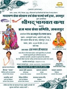 Spiritual event of Shrimad Bhagwat katha going on in Jabalpur, watch its Live telecast from 10:00 am to 1:00 pm on Astha TV www.narayanseva.org