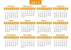 Картинки по запросу календарь 2017 скачать