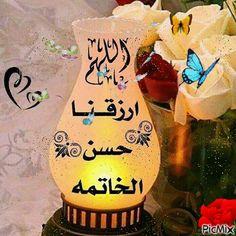 اللهم ارزقنا حسن خاتمه Islamic Images, Islamic Videos, Islamic Love Quotes, Islamic Inspirational Quotes, Islamic Pictures, Arabic Quotes, Islam Beliefs, Islam Hadith, Islam Quran