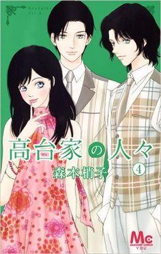 Amazon.co.jp: 高台家の人々 4 (マーガレットコミックス): 森本 梢子: 本