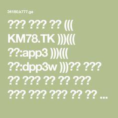 비맥스 구하는 방법 ((( KM78.TK )))((( 카톡:app3 )))((( 라인:dpp3w )))서울 비맥스 후기 비맥스 구입 후기 팝니다 부작용 먹이고 직거래 섹스 판매 구입 방법 구매 게이 효과 약효먹으면 가격 강간 술 효능 제네릭 기가맥스 얌춘살록 타다나필 타올라스
