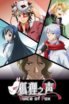 شاهد انمي Kitsune No Koe الحلقة 1 زي مابدك فيديو ايموشن Anime Best Anime Shows Anime Wallpaper
