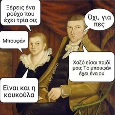 Funny Greek Quotes, Funny Quotes, Ancient Memes, Teen Posts, English Quotes, Beach Photography, Funny Texts, Jokes, Lol