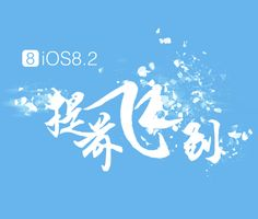TaiG released a new jailbreak tool for the windows users to jailbreak iOS 8.2 beta 1 and beta 2, Now Windows users can enjoy a jailbroken version of iOS 8.2 just like Mac users