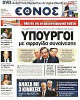 Πολιτικές εφημερίδες 20-6-2012 http://www.preveza-info.gr/node.php?id=7330