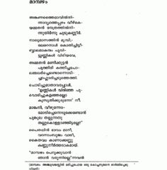 essay on malayalam language