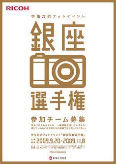 銀座写真選手権: Ginza Photo Championship poster: by Kei Kawakami (asobi graphic)