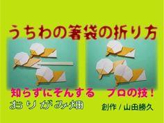 かわいい夏の折り紙の折り方うちわの箸袋の作り方 創作 Chopsticks bag origami of the inner ring - YouTube