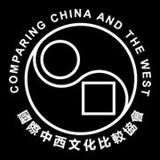 The International Association for Comparative Study of China and the West (IACSCW) invites proposals for presentations at its conference to be held in Beijing at Peking University from 12 to14 July 2013.