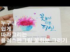 수채캘리그라피 플러스펜그림 수채캘리엽서 꽃화분,Calligraphy watercolors - YouTube Watercolor Flowers, Design, Floral Watercolor