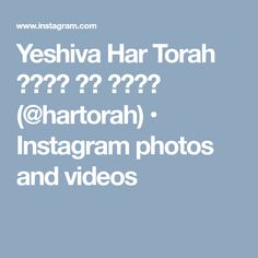 Yeshiva Har Torah 🇺🇸🇮🇱 הר תורה (@hartorah) • Instagram photos and videos