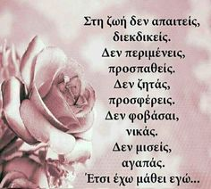 Adorable Quotes, Unique Quotes, Truth And Lies, Greek Quotes, Picture Quotes, Favorite Quotes, Self, Wisdom, Letters