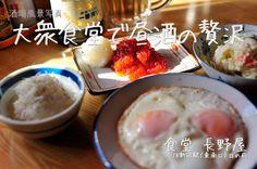 新宿の大衆食堂で昼酒三昧:食堂 長野屋