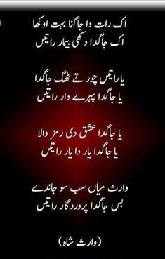 Sad Poetry, Shayari and Urdu Ghazals Rumi Love Quotes, Sufi Quotes, Poetry Quotes, Words Quotes, Qoutes, Urdu Funny Poetry, Best Urdu Poetry Images, Love Poetry Urdu, Iqbal Poetry
