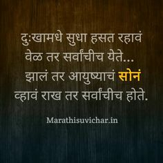 237 Best Marathi Quote Images In 2019 Marathi Quotes