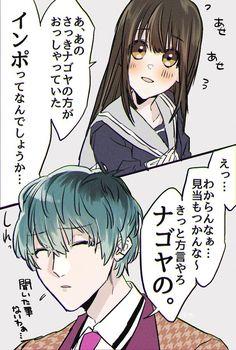 Manga Poses, Rap Battle, Manhwa Manga, Man Humor, Division, Funny, Anime, Cute, Faces