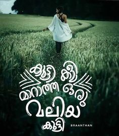 braanthan - Google Search Thug Life Quotes, Happy Girl Quotes, Girly Quotes, Well Said Quotes, True Quotes, Funny Quotes, Love Quotes In Malayalam, Love Quotes For Him Deep, Childhood Quotes