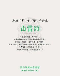 鬼谷子算命術(九十一)  www.masterdai.com  #造命由天改運由人