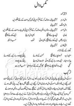 10 Marla House Plan, Delicious Recipes, Yummy Food, Cooking Recipes In Urdu, Homemade Chicken Nuggets, Urdu Recipe, Cake Decorating Frosting, Quran Pak, Ramadan Recipes