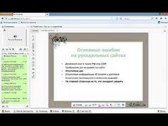 Сайт для рукодельницы - запись вебинара 19.07.2013