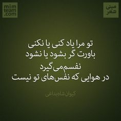 نفسم گرفته از وقتی ندارمت... Rumi Poetry, Poetry Quotes, Me Quotes, Great Poems, Love Poems, Inspiring Quotes About Life, Inspirational Quotes, 1 Real, Persian Poetry