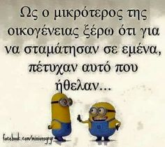 H φοβούνται για το χειρότερο Funny Greek Quotes, Funny Picture Quotes, Funny Photos, Very Funny Images, The Funny, Funny Pins, Just For Laughs, Funny Moments, Favorite Quotes
