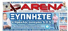 Το σημερινό (9/8) πρωτοσέλιδο της ARENA PRESS > http://arenafm.gr/?p=221766