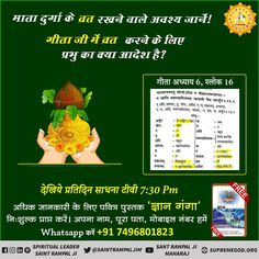 Can Durgaji grant salvation ? During this Navaratri know the hidden secret story Of MAA DURGA.Must to watch sadhna chanel pm. Chaitra Navratri, Navratri Wishes, Navratri Festival, Navratri Special, Happy Navratri, Navratri Quotes, Durga Ji, Hindu Worship, 8th Wedding Anniversary Gift