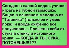 (45) Одноклассники Russian Humor, Funny Expressions, Man Humor, Rwby, Sarcasm, Funny Jokes, Laughter, Haha, Album