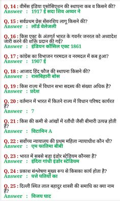 gk questions and answers english * gk questions and answers in english ; gk questions and answers in english for kids ; gk questions with answers in english ; gk questions and answers english General Knowledge Quiz Questions, Gk Questions And Answers, Question And Answer, This Or That Questions, Gernal Knowledge, Knowledge Quotes, Ias Study Material, Current Affairs Quiz, Gk In Hindi