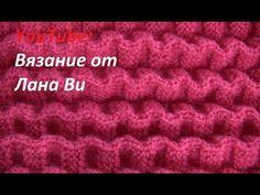 Вязание спицами 3D Вяжем ОЧЕНЬ простой и шикарный узор спицами из лицевых и изнаночных петель - YouTube