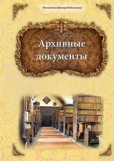 ПРИМЕР ОТЧЕТА ПЕРВОГО ЭТАПА - архивные документы, лист 0
