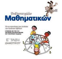 Διαβάστε το άρθρο για λεπτομέρειες. Math Lessons, Homework, Classroom, Education, Comics, School, Kids, Maths, Teaching Ideas