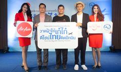 """After last year's success in  the co-branding partnership between TAT and Thai Air Asia, a new contest will open this year- """"Paint the Sky with Amazing Thailand"""" design contest 2016. The winning designs will mark the body of two new Thai Air Asia's Airbus 320-200 aircraft. #designcontest #Amazingthaiiland"""