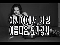 아시아에서 가장 아름다운 요가강사, 무치미야!!!!
