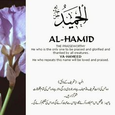 Al Hamid