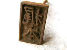 Vintage Japanese Branding Iron Name F316 by VintageFromJapan, $15.00