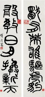 QIAN SHOUTIE  (1897~1967) CALLIGRAPHY COUPLET WITH SEVEN CHARACTERS A LINE IN SEAL SCRIPT Ink on paper, couplet 105×25.5cm×2 錢瘦鐵(1897~1967) 篆書七言聯  紙本 對聯 識文:獨有英雄驅虎豹,敢教日月換新天。 款識:錢厓篆。 鈐印:錢厓印信