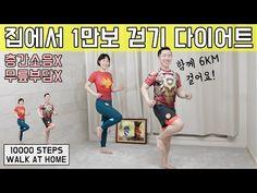 1만보 걸으면서 살이 쭉쭉 빠지는 운동 [걸쭉빠 만보] - YouTube Fitness Tips, Health Fitness, 10000 Steps, Fat Burning Cardio, Full Body, Diabetes, Healthy Life, Burns, Walking