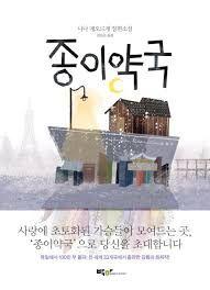 종이약국/니나 게오르게 - KOR FIC GEORGE NINA 2015 [Feb 2016]