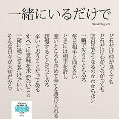 一緒にいるだけで. . . #一緒にいるだけで#恋愛#失恋 #毎日#ポエム#新婚 #詩#日本語#カップル#夫婦#結婚