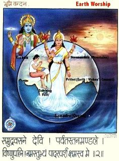 Samudravasane Devi ! Parvatastanamandale I Visnupatni ! Namstubhyam padasparsam ksamasva me II  O Devi! You are wearing the ocean as a clothing on your body.  The mountains are your breasts!  O Consort of Visnu! I Salute you and beg your pardon for having to set foot on your body for my routine activities.