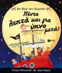 Στο Νησί των Πειρατών: Πέντε λεπτά και για ύπνο μετά! - Dungworth Richard | Public βιβλία Greek Language, Family Guy, Education, Books, Kids, Fictional Characters, Greek, Livres, Children