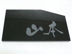 御影石表札 : 山本