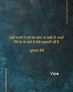 Sufi Quotes, Hindi Quotes On Life, Status Quotes, Heart Quotes, Poetry Quotes, Urdu Poetry, Book Quotes, Song Lyric Quotes, Song Lyrics