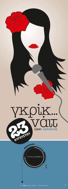 Movida goes greek - Movida Ζάκυνθος