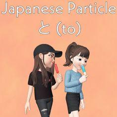NIHONGO Japanese: Japanese Particle と