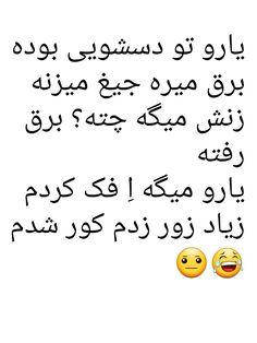 Funny Farsi Jokes