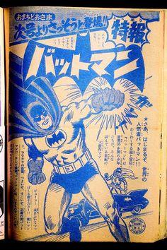 Chip Kidd's Batman Fandom Gets Arty in Bat-Manga Chip Kidd, Batman Love, Bruce Timm, Animation Tutorial, Batman Universe, Batman The Dark Knight, Joker And Harley, Comic Covers, Book Cover Design
