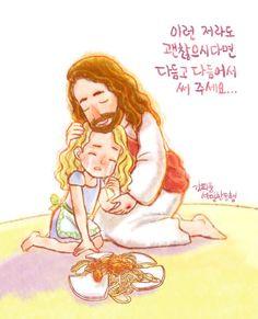 갓피플 만화 Jesus Prayer, Jesus Art, Jesus Christ, Jesus Father, Jesus Is Life, Bride Of Christ, Prophetic Art, In Christ Alone, Daughter Of God